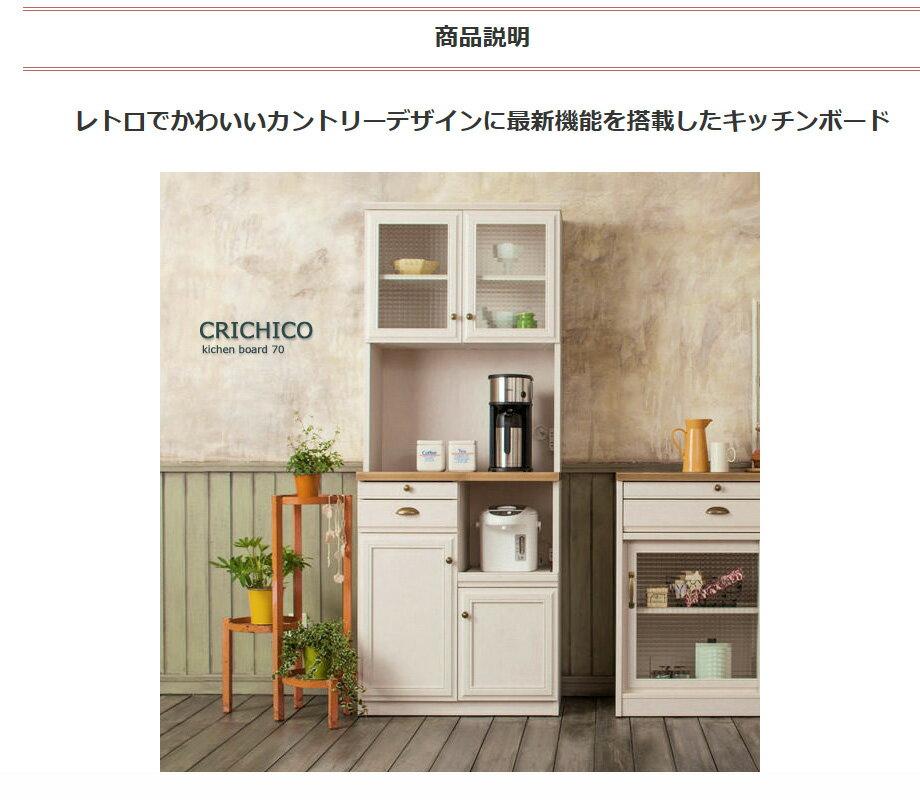 食器棚 キッチンボード クリチコ 70cm幅