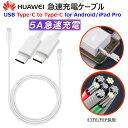 Huawei純正品 5A 充電 ケーブル TypeC 充電ケーブル USB Type-C 1mケーブル 偽造防止QRコードつき ケーブル Huawei正規品 5A急速充電 Type-C 純正ケーブル単品 USB Type-C to Type-Cケーブル PD対応 iPad Pro対応