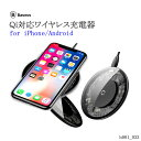 Baseus Wireless Charger ワイヤレスチャージャー 充電パッド ワイヤレス充電器 簡単充電 片手充電 Qi Qi受信機 iPhoneX Xs Max Xr iPh..