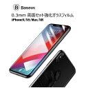 【Baseus】両面セット 2枚 iphoneX iphon...