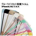 【送料無料】ブルーライトカットiPhone7/8 強化ガラス...