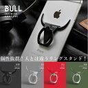 【送料無料】bull スマートフォン用ホールドリング スマー...