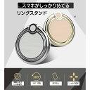送料無料リング スマートフォン用ホールドリング スマートフォ...