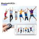 iphone7/8/X Bluetoothリモコン iPhone7 iPhone8 iPhoneX 自分撮りリモコン セルフィ iPhone6 Android スマホ/iPhone対応 コンパクト ワイヤレス 無線 Bluetooth4.0【送料無料】