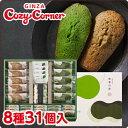 母の日プレゼント2018銀座コージーコーナー和香日和(8種31個入)お菓子詰め合わせギフト焼き菓子洋菓子クッキーマドレーヌ