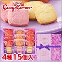 母の日プレゼント2018銀座コージーコーナースプリングアソート(4種15個入)お菓子詰め合わせギフト焼き菓子洋菓子