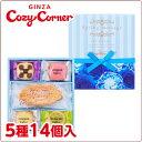 母の日プレゼント2018銀座コージーコーナースプリングクッキー(5種14個入)お菓子詰め合わせギフト焼き菓子洋菓子クッキー
