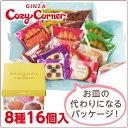 銀座コージーコーナー マドレーヌ&クッキー(8種16個