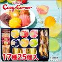 銀座コージーコーナー サマーギフト(17種25個入)フルーツゼリー ギフト 焼き菓子 詰め合わせ
