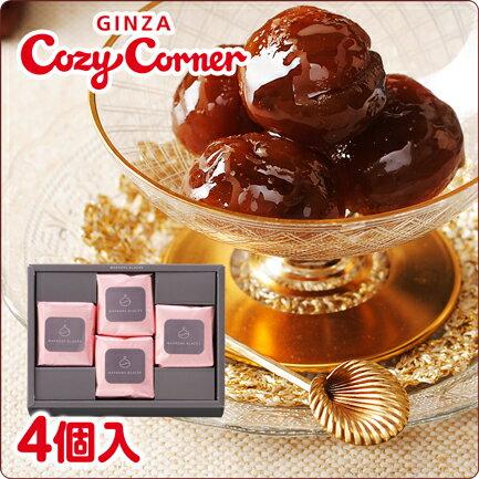 銀座コージーコーナーマロングラッセ4個入洋菓子ギフト贈答記念品御祝マロングラッセ