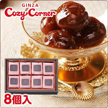 銀座コージーコーナーマロングラッセ(8個入)洋菓子ギフト贈答記念品御祝マロングラッセプレゼント