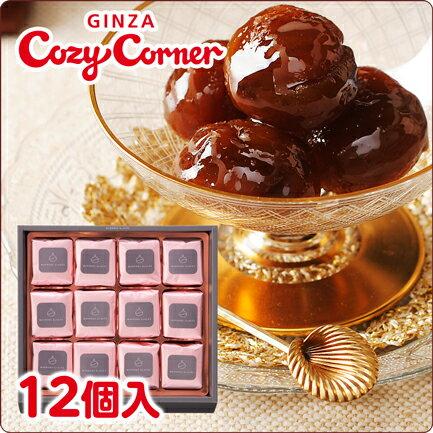 銀座コージーコーナーマロングラッセ(12個入)洋菓子ギフト贈答記念品御祝マロングラッセプレゼント
