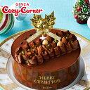 予約商品 銀座コージーコーナー クリスマスチョコレートケーキ(5号)洋菓子 プレゼン