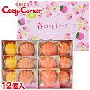 銀座コージーコーナー春のマドレーヌ 12個入 焼き菓子 詰め合わせ 洋菓子 ギフト さくら もも 詰合わせ 桜スイーツ