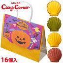 ショッピングスペシャルパック 銀座コージーコーナー<ハロウィン>秋のマドレーヌスペシャルパック(16個入) ハロウィン スイーツ お菓子 焼き菓子 かぼちゃ 紫いも 福袋