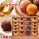 銀座コージーコーナーマドレーヌ(18個入)お歳暮御歳暮スイーツ内祝いお返しお菓子ギフト焼き菓子詰め合わせ