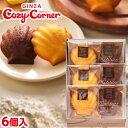 銀座コージーコーナーマドレーヌ(6個入)お歳暮御歳暮スイーツ内祝いお返しお菓子ギフト焼き菓子詰め合わせ