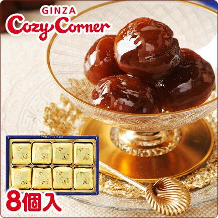 母の日プレゼント2018銀座コージーコーナーマロングラッセ8個入お菓子ギフト洋菓子マロングラッセ