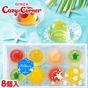 銀座コージーコーナージェルミン 8個入 サマーギフト フルーツゼリー 暑中見舞い 詰め合わせ お取り寄せ かわいい