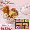 小さな宝ものCT10(クッキー)【御祝い・内祝い・ギフトに♪】【銀座コージーコーナー】