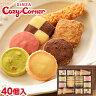 小さな宝ものCT20(クッキー)【御祝い・内祝い・ギフトに♪】【銀座コージーコーナー】