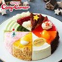 銀座コージーコーナー【送料込】クリスマスアソート(6号)クリスマスケーキ 201