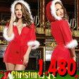 【大きいサイズ】ランジェリーサンタコスチューム★セクシーな下着系★クリスマス コスプレ衣装 衣装 セクシー コスチューム・M・XL・5XLサイズあります!