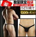 よりどり3枚で1,000円【セクシーメンズ・男の下着】男のTバック■M・L・XLサイズあり! -80