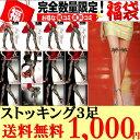 DM便発送のみ送料無料■3足で1,000円■タトゥーストッキング・セクシーストッキング各種3足のセット