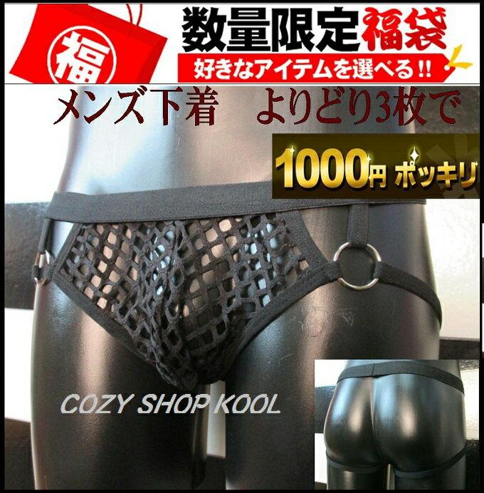 よりどり3枚で1,000円【セクシーメンズ・男の下着】ギリギリメンズ・下着■黒 -108