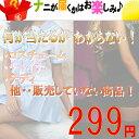 【訳あり商品】発売していない・画像もない商品■コスチューム・テディ