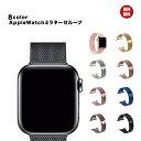 Apple Watch series 6 SE 5 4 3 2 1 バンド ベルト 44mm 38mm アップルウォッチ ミラネーゼループ series 金属 おしゃれ アップル ミラネーゼ 40mm 42mm