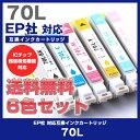 格安 EPSON エプソン IC6CL70L 互換インクカートリッジ 互換 送料無料 IC70L 6色セット プリンターインク インク エコリカ ICBK70L ICC70L ICM70L ICY70L ICLC70L ICLM70L