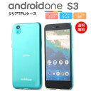 Android One S3 ケース ソフト TPU クリア カバー 透明 耐衝撃 スマホカバー シンプル アンドロイドワン スマホケース SHARP Y mobile ワイモバイル