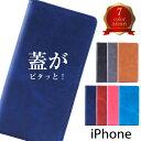 iPhone 12 Pro ケース 11 Pro X XR 8 7 6s 6 カラフル 手帳型ケース スマホケース 手帳 カバー スマート TPU 手帳型 マグネット スマホカバー おしゃれ 耐衝撃 PU レザー 革 ベルトなし スリム アイフォン