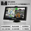 CP-AXIA カーナビ ポータブルナビ 7インチ ナビ本体 地図ナビ ナビゲーション オービス エコ運転 るるぶ搭載 テレビ ワンセグ Bluetooth 外部入力 バック連動 NV-A005C nv-a005c