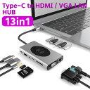 Type-C to HDMI / VGA LAN 13in1 USBハブ Type-C Hub 高速USB 3.0ポート / HDMI / VGA / SD / TFカードリーダー 4K ワイヤレス充電 3.5MMオーディオ 多機能 薄型 MacBook / ChromeBook Pixel iPhone android