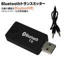 Bluetoothトランスミッター Bluetoothワイヤレスオーディオ BlueTooth送信機 トランスミッター 有線の機器をBluetooth化 ワイヤレスで快適なリスニングを オーディオデバイス Bluetooth 送信機 Bluetoothトランスミッター 送信機