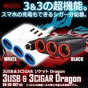 3連 シガーソケット 分配器 USB 3ポート スマホ タブレット 大出力 3.1A 高速 充電 車 汎用 内装