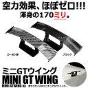 ミニ GTウイング 角度調整機能付 ネタ ミニチュア 小型 ダミー おもちゃ 車 汎用