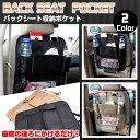 車 シートポケット 大容量 収納 カーシートポケット 車用 カー用品 汚れ防止 内装 カーアクセサリー