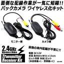 バックカメラ ワイヤレス化キット トランスミッター 無線 2.4GHz 送信機 受信機 セット 12v
