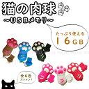 おもしろUSB 肉球タイプ猫 USBメモリ16GB ネコ かわいい 白猫 黒猫 フラッシュメモリー