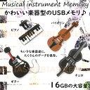 楽器 USBメモリ 16GB ギター ピアノ バイオリン チェロ フラッシュ メモリー