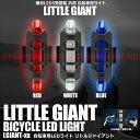 サイクリングLEDライト リトルジャイアントライト 高輝度LED 5発 5連 汎用 超小型 自転車 防滴
