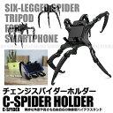 マルチスタンド 蜘蛛 スマホ デジカメ ビデオ カメラ 変形 固定 アーム チェンジスパイダーホルダー