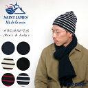 (セントジェームス) SAINT JAMES #BONNETS Wool Knit Cap ボネ ウールニットキャップ 帽子 男女兼用 ユニセックス リブワッチ フランス製 (無地/ボーダー/マリン/メンズ/レディース) ≪1点までネコポス便送料¥200対応≫ P08Apr16