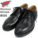 【再入荷】 (レッドウィング) RED WING #101 POSTMAN OXFORD(メンズ/ポストマン/オックスフォード/シューズ/革靴/短靴/黒/ブラック/シャパラル/BLACK/アメリカ製/サービスシューズ/グッドイヤーウェルト製法/取り寄せ可/送料無料)