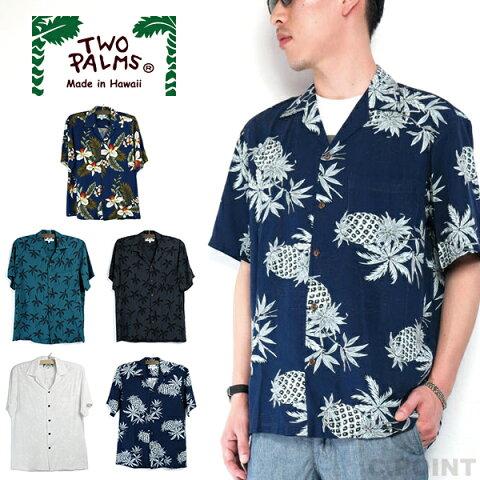 【再入荷】 (トゥーパームス) TWO PALMS #HAWAIIAN SHIRT(メンズ/アロハシャツ/ハワイアシャツ/ALOHA/オープンカラー/開襟/半袖/夏/レーヨン100%/アメリカ製)
