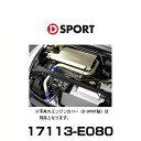D-SPORT 17113-E080 アルミインテークパイプキット コペン用